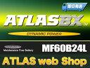 あす楽対応【あす楽対応_関東】専門誌 雑誌等で証明された高性能 ATLAS(アトラス)バッテリー 限定特価 60B24L 即納オデッセイ RB1,RB2等 互換 46B24L適合