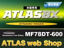 あす楽対応【あす楽対応_関東】専門誌 雑誌等で証明された高性能 ATLAS(アトラス)バッテリー78DT-600ワゴニア エスカレード インパラ適合