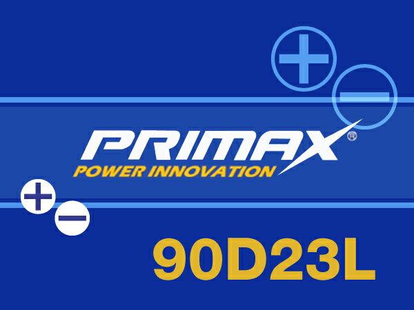 あす楽対応【あす楽対応_関東】専門誌・雑誌等で証明された高性能 PRIMAX(プリマックス)バッテリー 新品バッテリー90D23Lセレナ/バネットバン/トラック/キャラバン