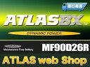 あす楽対応【あす楽対応_関東】ATLAS バッテリー(90D26R) 12V 国産車用 新品バッテリー90D26Rシーマ/グロリア/セドリックY31Y32Y33Y34
