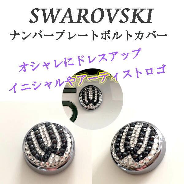 スワロフスキー ナンバープレートボルトカバー・ナンバープロテクト【車・バイク】【装飾品】