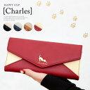伸びするネコの大人可愛い財布。猫モチーフ長財布『Charle...