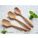 木製食器 - 【woodenシリーズ】木製アイスクリームスプーン125x25mm木のアイススプーン/天然木 木製食器カトラリー 10P01Oct16