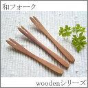 木製食器 - 【woodenシリーズ】木製 和フォーク天然木 木製食器カトラリー  532P16Jul16