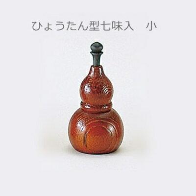 瓢(ひょうたん)型七味入小容器・ストッカー・調味料容器調味料入れ0623