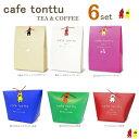 カフェトントゥ 6種類セット 3種類のフレーバーコーヒー+3種類の紅茶セット お試しセット かわいい 可愛い パッケージ