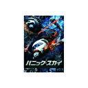 【ポイント20倍】ジェシカ・ロウンデス パニック・スカイ DVD