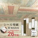 【ポイント20倍】【ウォジック】4.5帖天井用&家具や建具が新品に!壁にもカンタン壁紙シートW-WA316木目カントリー風ライトブラウン(26枚組)【代引不可】
