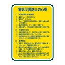 【ポイント20倍】管理標識 電気災害防止の心得 管理110【代引不可】
