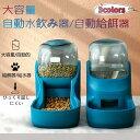 送料無料 ペット用自動給餌器 給餌器 自動給水器 猫犬兼用 ペット 猫 ねこ ネコ 犬 ペット給水器