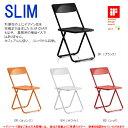 【送料無料】SLIM折りたたみチェア4脚セットブラック・ホワ...