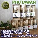 9種類の香りから選べる!PHUTAWAN プータワン アロマ リードディフューザー 50mlスターターセット 送料無料!香るスティック ルームフレグランス ホームフレグランス