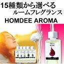 15種類から選べる! HOMDEEオムディー アロマ リードディフューザー 50mlスターターセット 送料無料! 香るスティック ルームフレグランス ホームフレグランス