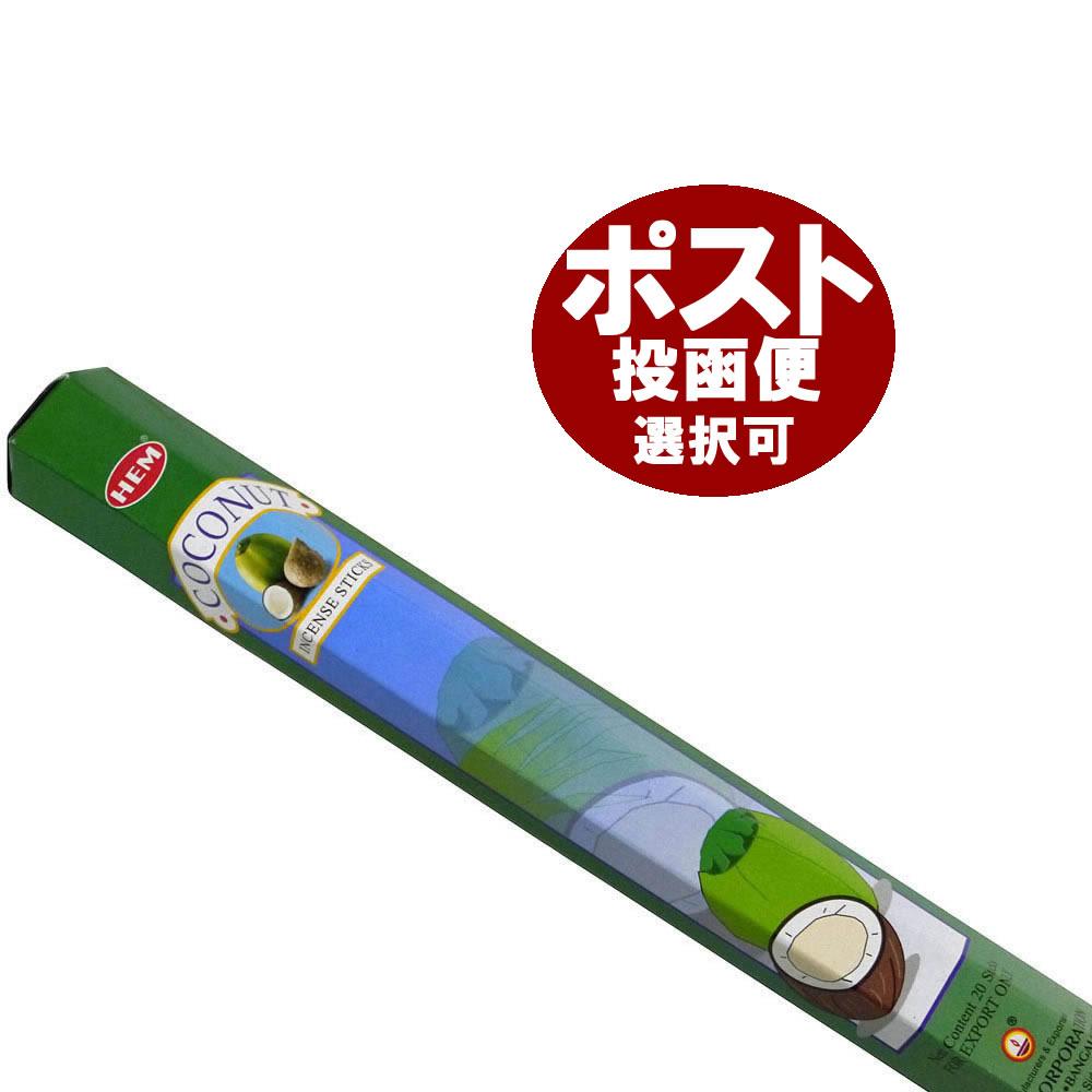 お香 ココナッツ香 スティック /HEM COCONUT/インセンス/インド香/アジアン雑貨/アロマ/お香通販は専門店でどうぞ!(ポスト投函配送選択可能です/6箱毎に送料1通分が掛かります)