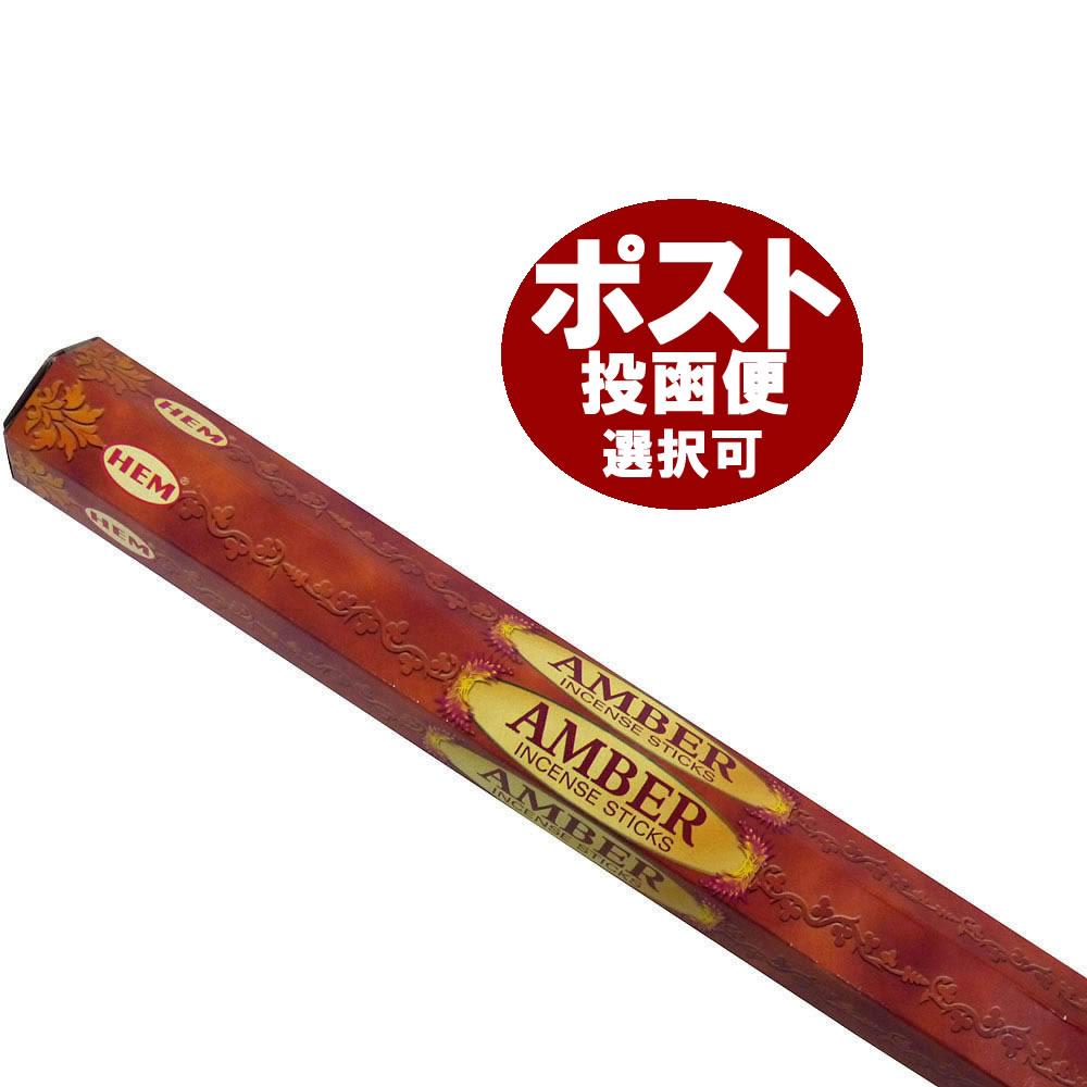 お香 アンバー香 スティック /HEM AMBER/インセンス/インド香/アジアン雑貨(ポスト投函配送選択可能です/6箱毎に送料1通分が掛かります)