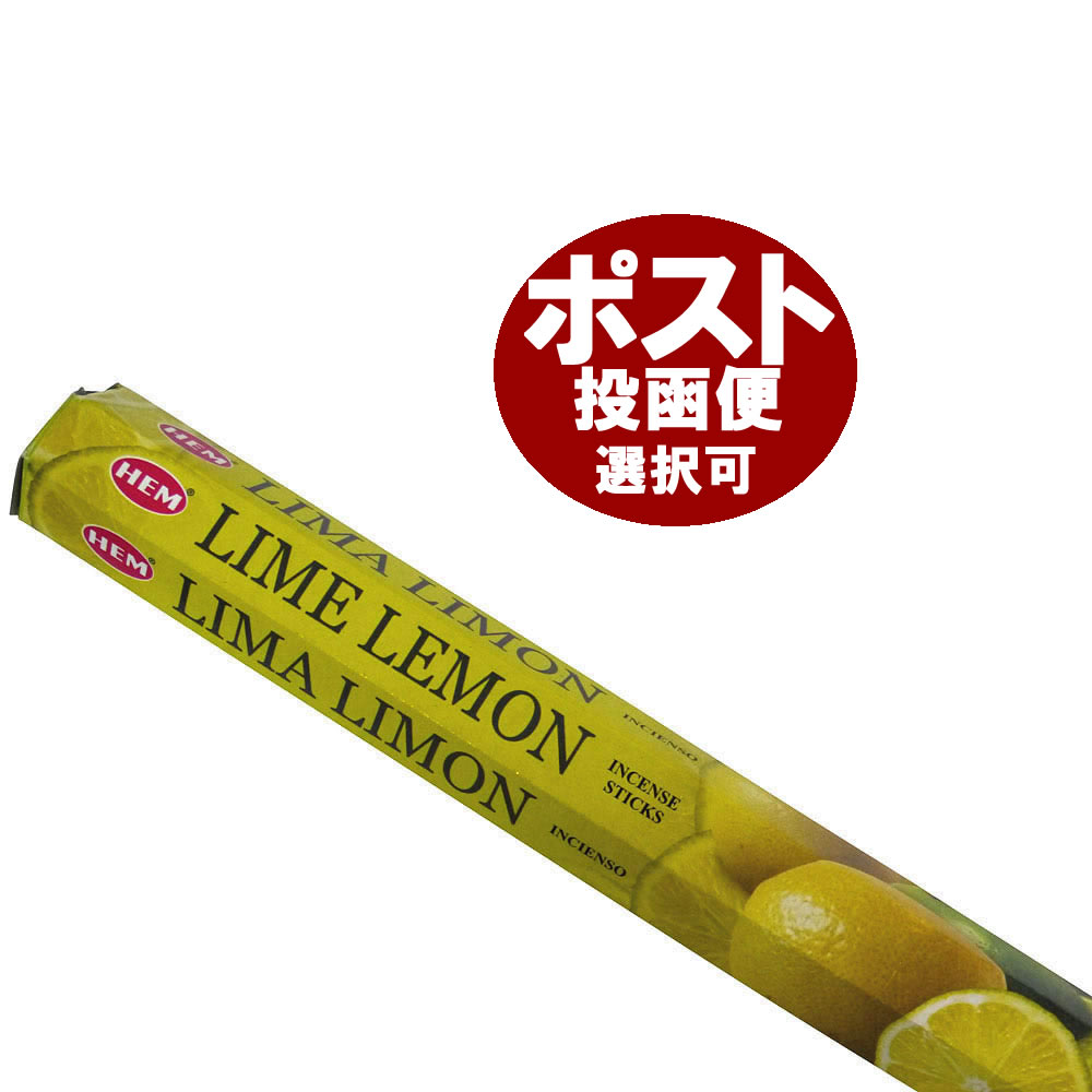 お香 ライムレモン香 スティック /HEM LIME LEMON/インセンス/インド香/アジアン雑貨(ポスト投函配送選択可能です/6箱毎に送料1通分が掛かります)