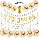 【100日対応】 誕生日 飾り付け パーティー 飾り バルーン ガーランド セット 風船 バースデー 1歳 ハッピーバースデー 数字 ナンバー
