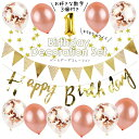【100日対応】 誕生日 パーティー 飾り 風船 バルーン ...