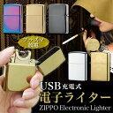 USB充電式電子ライター zippo タイプ ライター 電子...