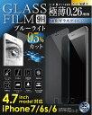 アイフォン フィルム ブルーライトカット フイルム