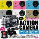 アクションカメラ 4K 高画質 スポーツカメラ Wifi 3...