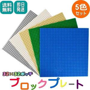 基礎板 ブロック プレート 互換 板 32×32 ポッチ 5色