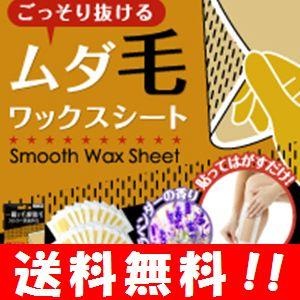 【送料無料】 スムースワックスシート 40枚分 大人気脱毛器 スムースアウェイ の姉妹品で…...:happylife-shop:10002466