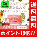 【あす楽対応】【送料無料】五葉茶ロイヤルビューティー 30包...