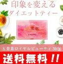 【送料無料】五葉茶ロイヤルビューティー 30包 【数量限定特...