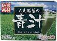 大容量の63袋入り♪ 大麦若葉の青汁 3g×63袋入 大麦若葉/大麦若葉 青汁/大麦若葉/青汁/あおじる/青汁 ケール/青汁 お試し