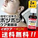 【送料無料】イポケアEX 18ml×2本セット!! お肌のポ...