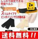 【送料無料】 薄型スリム骨盤ベルト×2本セット!!