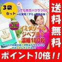 【送料無料】イミダゾールジペプチド濃縮180粒 ×3袋セット(メーカー希望価格から1257円おトク!