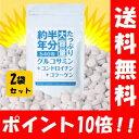【送料無料】約半年分たっぷり大容量 グルコサミン + コンドロイチン + コラーゲン 540粒 ×2袋セット! 【ポイント10倍】