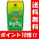 【あす楽対応】【送料無料】 リニューアル版! SVELTY 飲んでチョーキレイ 120粒入 約30日