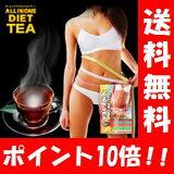【レビューを書いて】 オールインワンダイエットティー 2g×30包 【 ダイエット/ダイエットティー/オールインワン/ティーバッグ/ティーパック/痩せるお茶/お茶 ダイエット 茶葉
