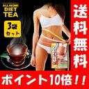 【送料無料】 オールインワンダイエットティー (2g×30包) ×3袋セット!! 【ポイント10倍】 ダイエット/ダイエットティー/オールイ..