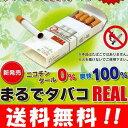 【送料無料】まるでタバコREAL!(たばこ味) 禁煙時のイライラ解消にオススメの禁煙グッズ♪ 禁煙/手軽/簡単/誰でも/禁煙グッズ 禁煙パイポ 1000円 ぽっきり ポッキリ もちろん電子タバコをやめれない人にもオススメです♪ 離煙パイプ