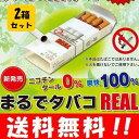 【送料無料】まるでタバコREAL!(たばこ味)×2箱セット!! 禁煙時のイライラ解消にオススメの禁煙グッズ♪ 禁煙 禁煙グッズ 禁煙パイポ 禁煙パイプ 禁煙セラピー タバコ 煙草 辞める たばこ 止める 禁煙 成功 もちろん電子タバコをやめれない人にもオススメです♪