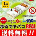 【送料無料】まるでタバコREAL!(たばこ味)×3箱セット!! 禁煙時のイライラ解消にオススメの禁煙グッズ♪ 禁煙 禁煙グッズ 禁煙パイプ 禁煙セラピー タバコ 煙草 辞める たばこ 止める 禁煙 成功 禁煙パイポ 離煙パイプ