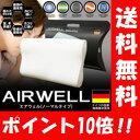 【送料無料】 AIRWELL(エアウェル) 【ポイ