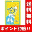【送料無料】やかないサプリ 30粒入 【ポイント20倍】飲ん...