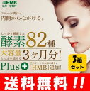 【送料無料】HMB フルーツ青汁粒 270粒入×3箱セット!...