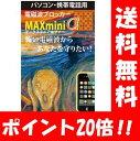 【送料無料】電磁波ブロッカー MAXminiα 【ポイント20倍】携帯・スマホ・パソコンの電磁波