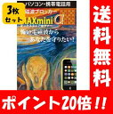 【送料無料】電磁波ブロッカー MAXminiα×3枚セット!!【ポイント20倍】 携帯・スマホ・パ