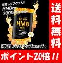 【送料無料】【あす楽対応】バルクアップHMBプロ 150粒入り 純国産!HMBを2000mg配合