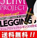 【送料無料】スリムプロジェクト レギンス10分丈 M-Lサイズ 黒 下半身の集中引き締めに効果的♪  ...