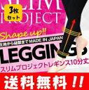 【送料無料】スリムプロジェクト レギンス10分丈 M-Lサイズ 黒 3枚セット!! 下半身の集中引き...