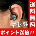 【送料無料】 骨伝導耳掛け式 ボンボイス 【ポイント20倍】骨から伝わるクリアな音声♪