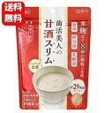 【送料無料】ベジエ 菌活美人の甘酒スリム 150g 簡単スッキリ、菌活美人へ♪ ダイエット ダ
